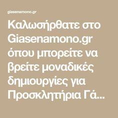 Καλωσήρθατε στο Giasenamono.gr όπου μπορείτε να βρείτε μοναδικές δημιουργίες για Προσκλητήρια Γάμου και Μπομπονιέρες Βάπτισης για την τελετή που επιθυμείτε.
