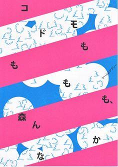 Japanese Poster: Kodomo Mo Mo Mo Mo, Morin Naka. 2011