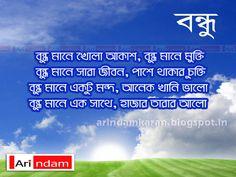 Image result for bangla kobita bondhu Friendship, Desktop, Weather, Image, Desk