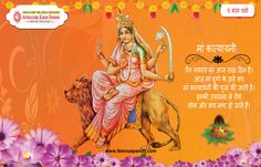 Know about Maa Katyayani Puja on the the sixth day of Navratri and its benefits in life by Pt. Karan Sharma Ji. Visit: www.famouspandit.com