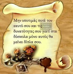 !! Greek Quotes, True Words, Afternoon Tea, Letters, Football, Night, Soccer, Futbol, Letter