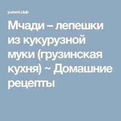Мчади – лепешки из кукурузной муки (грузинская кухня) ~ Домашние рецепты