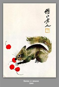 Protein, squirrel and cherries  - Qi Baishi, New Culture Movement, 1944