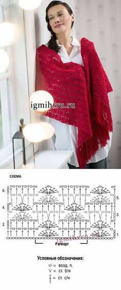 Exceptional Stitches Make a Crochet Hat Ideas. Extraordinary Stitches Make a Crochet Hat Ideas. Poncho Crochet, Crochet Shawls And Wraps, Knitted Shawls, Crochet Scarves, Crochet Clothes, Knitting Scarves, Crochet Chart, Crochet Motif, Crochet Lace