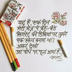 Shayri Life, Gulzar Poetry, Smile Word, Gulzar Quotes, Myself Status, Hindi Quotes, Cool Pictures, Red And White, Eyeshadow Tutorials
