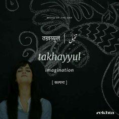 Tumarha takhyyul hi karkr zinda h ham vrna kab ke zinda laash ho gye hote Unusual Words, Weird Words, Rare Words, Cool Words, Urdu Words With Meaning, Hindi Words, Urdu Love Words, Word Meaning, Sanskrit Quotes