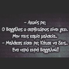 #greekquotes #greekpost #greekposts #greekquote #ελληνικα #στιχακια Stupid Funny Memes, Funny Texts, Funny Images, Funny Photos, Greek Quotes, True Words, Funny Moments, Haha, Inspirational Quotes