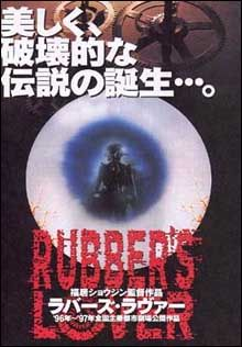 rubbers_lover_affiche.jpg (220×316)