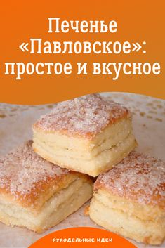 Discover recipes, home ideas, style inspiration and other ideas to try. Snack Recipes, Cooking Recipes, Tasty, Yummy Food, Russian Recipes, Confectionery, Healthy Snacks, Bakery, Food And Drink