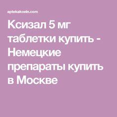Ксизал 5 мг таблетки купить - Немецкие препараты купить в Москве
