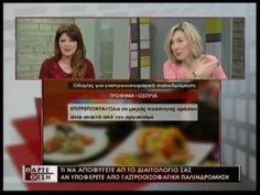 Γαστροοισοφαγική παλλινδρόμηση:Τι τρώμε,τι αποφεύγουμε Youtube, Youtubers, Youtube Movies