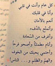 عيد ميلاد زوجتي بحث Google Arabic Calligraphy Calligraphy Quotations