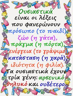 Μέρη του λόγου-Τα ουσιαστικά School Hacks, School Projects, Primary School, Elementary Schools, St Joseph, Grammar Posters, Learn Greek, Greek Language, Autism Activities