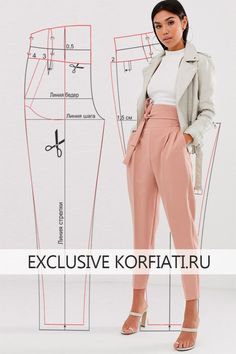Выкройка брюк с поясом корсетного типа от Анастасии Корфиати - pattern - Fashion Sewing, Diy Fashion, Ideias Fashion, Fashion Outfits, Cheap Fashion, Fashion Ideas, Fashion Tips, Sewing Pants, Sewing Clothes