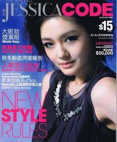 barbie hsu magazine | thanks barbie106