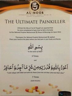 Prayer for bodily pain. Islamic Phrases, Islamic Qoutes, Islamic Teachings, Islamic Dua, Islamic Messages, Muslim Quotes, Islamic Inspirational Quotes, Religious Quotes, Islamic Images