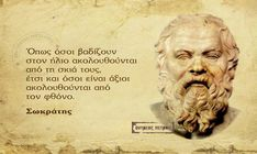Αποτέλεσμα εικόνας για φιλοι φιδια Unique Quotes, Inspirational Quotes, Wisdom Quotes, Me Quotes, Philosophical Quotes, Forgetting The Past, Proverbs Quotes, Greek Quotes, Great Words