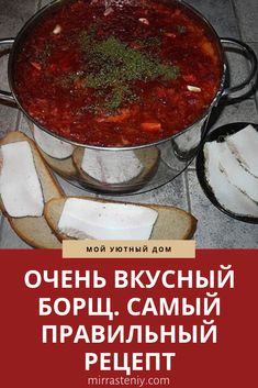 Russia Food, Russian Recipes, Food And Drink, Appetizers, Soup, Cooking Recipes, Favorite Recipes, Beef, Desserts