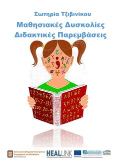 """Cover of """"Learning difficulties"""" Speech Language Therapy, Speech And Language, Speech Therapy, Kids Corner, Social Skills, Special Education, Back To School, School Stuff, Author"""