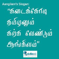 Image Result For Slogan For Tamil Learn English Slogan