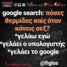 Funny Shit, Funny Memes, Jokes, Funny Greek Quotes, Funny Phrases, True Words, Funny Photos, Laugh Out Loud, Wisdom