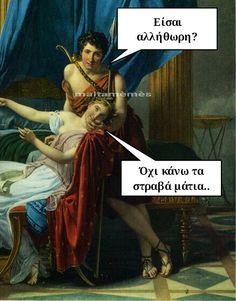 Ancient Memes, Art Memes, Beach Photography, Greek, Jokes, Humor, Classic, Funny, Movie Posters