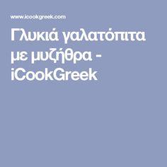 Γλυκιά γαλατόπιτα με μυζήθρα - iCookGreek
