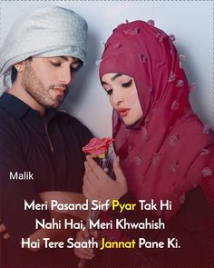 Halal Mohabbat ❤ beshaq pak hoti h❤ Best Couple Quotes, Muslim Couple Quotes, Muslim Couples, Mixed Feelings Quotes, Girly Attitude Quotes, Girly Quotes, Shyari Quotes, Life Quotes, Love Picture Quotes