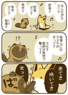 木の葉でちょいとかぶせられるタヌキ Pretty Art, Cute Art, Animals And Pets, Funny Animals, Cute Little Animals, Shiba Inu, Anime Characters, Illustrators, Manga Anime