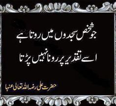 quotesJo shaks sujood mein rota hai usey taqdeer per nei rona padta -Maula Ali Urdu Quotes, Trust Quotes, Poetry Quotes, Quotations, Life Quotes, Qoutes, Hazrat Ali Sayings, Imam Ali Quotes, Image Facebook