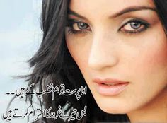 Shayari Urdu Images: Ehtram karte hen ghuroor ka image shayari
