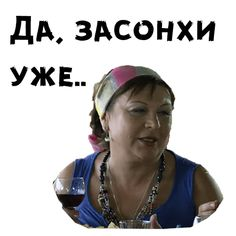 Набор стикеров для Telegram «Сваты» Meme Pictures, Reaction Pictures, Cool Pictures, Russian Quotes, Russian Memes, Hello Memes, Learn Russian, Life Memes, Funny Cards