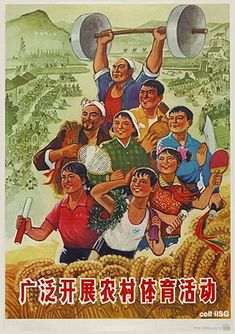 Develop physical education activities in peasant villages, Huxian peasant painters collective, Zhao Kunhan, 1975 - China