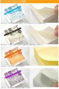 Tofu Notepads