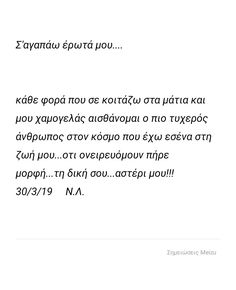 Greek Quotes, Love Quotes, Couple, Pictures, Qoutes Of Love, Quotes Love, Quotes About Love, Love Crush Quotes, Couples