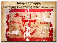 Η Ελλάδα τον 19ο αι. σε ιστορική γραμμή (http://blogs.sch.gr/goma/) (http://blogs.sch.gr/epapadi/)