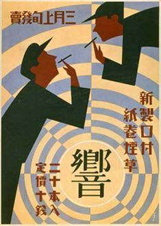 1932 : Japon