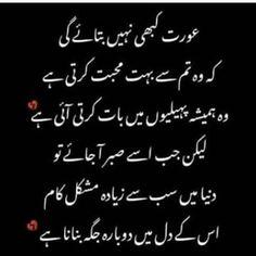 Love Poetry Images, Love Romantic Poetry, Poetry Quotes In Urdu, Love Poetry Urdu, Urdu Quotes, Sufi Poetry, Qoutes, Wisdom Quotes, Quotations
