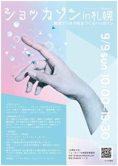 触覚を使ったハッカソン。ショッカソン。今回、2018年9月9日に札幌市で開催。VRやARと合わせたプロダクトを作るのも有り。熱い青春を味わおう。 北海道 グラフィック デジタル art hand 北海道VR ハッカソンポスター ポスターデザイン グラフィック ポスター イベントポスター Japan Graphic Design, Graphic Design Posters, Pop Design, Flyer Design, Graphic Portfolio, Technology Posters, Campaign Posters, Leaflet Design, Cool Posters