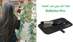 مكواة شعر بيبي ليس الجديدة Babyliss Ipro Fashion