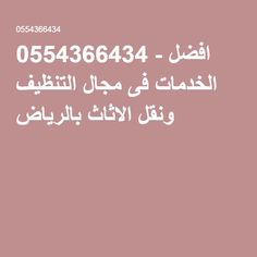 0554366434 - افضل الخدمات فى مجال التنظيف ونقل الاثاث بالرياض