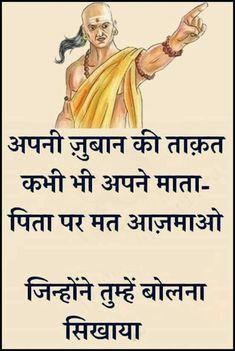 Acharya chanakya neeti, quotes, acharya chanakya in hindi, acharya Inspirational Quotes In Hindi, Motivational Picture Quotes, Love Quotes, Family Quotes, Chankya Quotes Hindi, Desi Quotes, Qoutes, Geeta Quotes, Good Thoughts Quotes