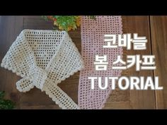 Crochet Clothes, Crochet Outfits, Knitting Patterns, Crochet Patterns, Crochet Videos, Knitted Shawls, Bandana, Embroidery, Accessories