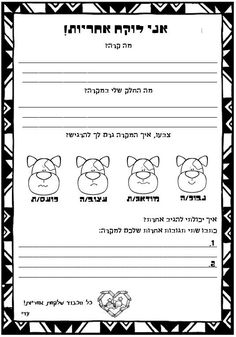 חינוך School Classroom, School Fun, School Teacher, School Staff, Childhood Education, Kids Education, After School Child Care, Hebrew School, School Labels