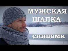 Мужская шапка спицами. Как связать мужскую шапку - YouTube
