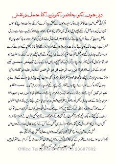 Rooh Ko Haazir Karne Ka Amal o Naqsh روح کو حاضر کرنے کا عمل و نقش (Process To Present Of Soul)