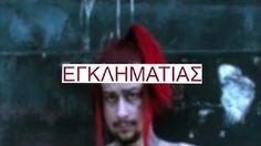 εγκληματιας - YouTube Youtube, Music, Movies, Movie Posters, Fictional Characters, Musica, Musik, Films, Film Poster