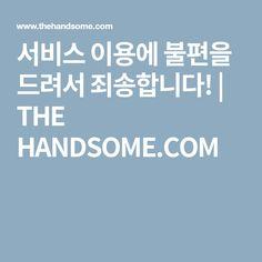 서비스 이용에 불편을 드려서 죄송합니다! | THE HANDSOME.COM