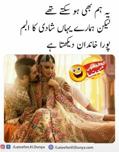 Hehehehehehehe Right na😂😂😂😂🤣🤣🤣🤣🤣🤣🤣🤣 Funny Pix, Funny Love, Funny Facts, Haha Funny, Funny Memes, Stupid Funny, Funny Quotes In Urdu, Cute Funny Quotes, Jokes Quotes