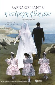 BBC Culture picks the greatest novels of the Century: No 15 is My Brilliant Friend by Elena Ferrante.My Brilliant Friend (Neapolitan) by Elena Ferrante Elena Ferrante, Up Book, Book Club Books, Book Lists, Books To Read, Book Clubs, Reading Lists, Reading Record, Reading 2016